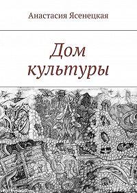 Анастасия Ясенецкая -Дом культуры