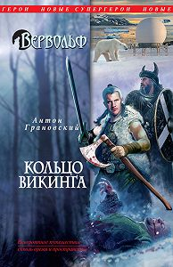 Антон Грановский -Кольцо викинга