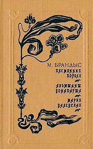Мариан Брандыс - Адъютант Бонапарта