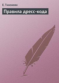 Е. Тихонова -Правила дресс-кода