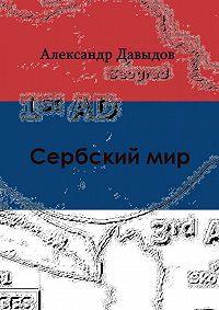 Александр Давыдов -Сербскиймир