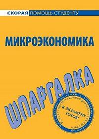 Анна Тюрина -Микроэкономика. Шпаргалка