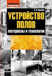 Людмила Зарубина -Устройство полов. Материалы и технологии