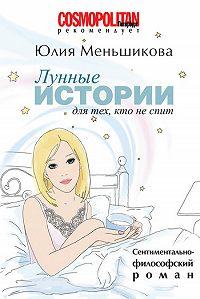 Юлия Меньшикова -Лунные истории для тех, кто не спит