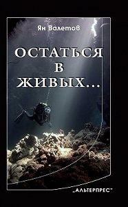 Ян Валетов - Остаться в живых…
