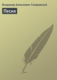 Владимир Гиляровский -Песня