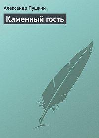 Александр Пушкин -Каменный гость