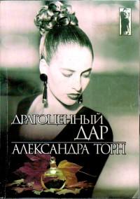 Александра Торн - Драгоценный дар
