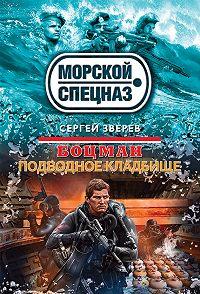 Сергей Зверев - Подводное кладбище