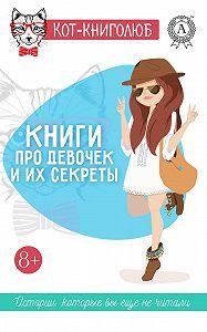 Надежда Нелидова -Книги про девочек и их секреты