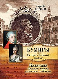 Сергей Нечаев -Казанова. Правдивая история несчастного любовника