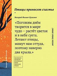 Валерий Фимин-Гулимин -Птицы приносят счастье