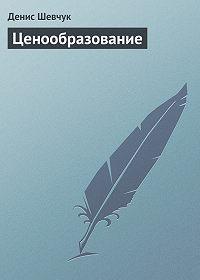 Денис Шевчук - Ценообразование