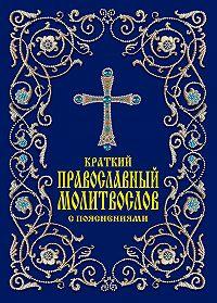 Елена Тростникова -Краткий православный молитвослов с пояснениями