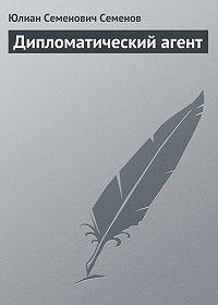 Юлиан Семёнов -Дипломатический агент