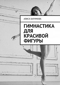 Алиса Каримова -Гимнастика для красивой фигуры