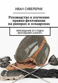 «Силуэт» -Руководство к изучению правил фехтования на рапирах и эспадронах