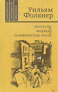 Уильям Фолкнер -Дым