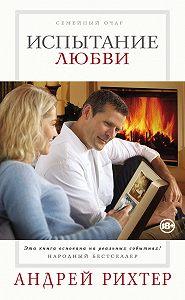 Андрей Рихтер -Испытание любви