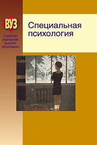 Коллектив авторов - Специальная психология