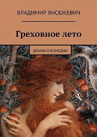 Владимир Янсюкевич -Греховноелето