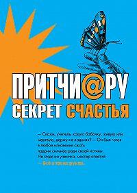 Елена Цымбурская -Притчи@ру. Секрет счастья