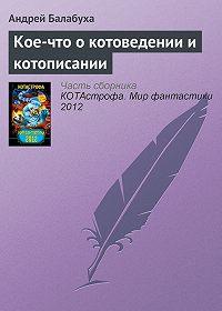 Андрей Балабуха -Кое-что о котоведении и котописании