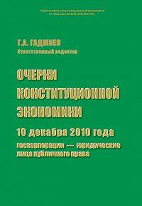 Сборник статей - Очерки конституционной экономики. 10 декабря 2010 года: госкорпорации – юридические лица публичного права