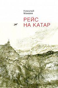 Николай Мамаев -Рейс на Катар (сборник)