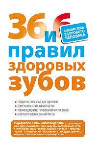 Нина Сударикова - 36 и 6 правил здоровых зубов