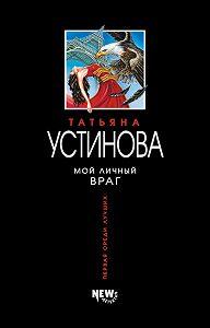 Татьяна Устинова -Мой личный враг