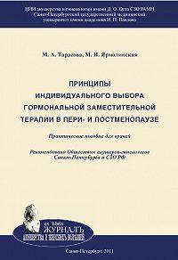 М. А. Тарасова -Принципы индивидуального выбора гормональной заместительной терапии в пери– и постменопаузе