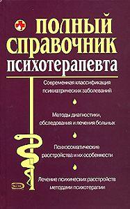 Андрей Дроздов -Справочник психотерапевта