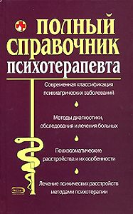 М. В. Дроздова -Справочник психотерапевта