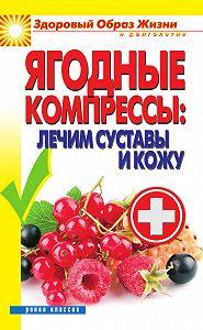 Вера Куликова -Ягодные компрессы: лечим суставы и кожу