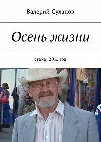 Валерий Суханов -Осень жизни