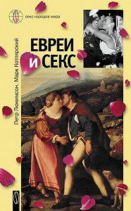 Марк Котлярский -Евреи и секс