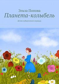 Эльза Попова - Планета-колыбель