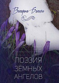 Валерия Белова - Поэзия земных ангелов