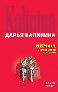 Дарья Калинина -Нимфа с большими понтами