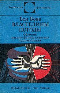 Бен Бова - Незначительный просчет