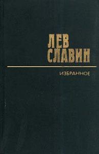 Лев Славин -Фермент долговечности