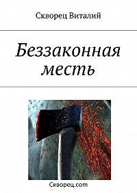 Виталий Скворец - Беззаконная месть