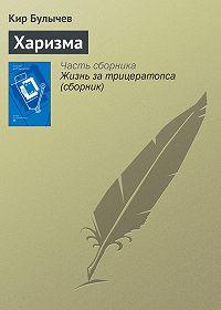 Кир Булычев -Харизма
