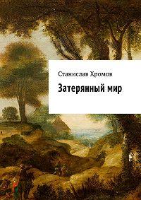 Станислав Хромов -Затерянныймир