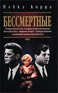 Майкл Корда - Бессмертные