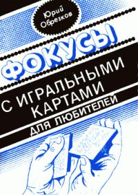 Юрий Обрезков -Фокусы с игральными картами