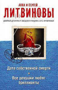 Анна и Сергей Литвиновы -Дата собственной смерти. Все девушки любят бриллианты (сборник)