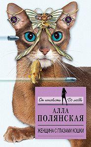 Алла Полянская -Женщина с глазами кошки