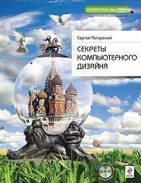Сергей Ефимович Погорелый -Секреты компьютерного дизайна
